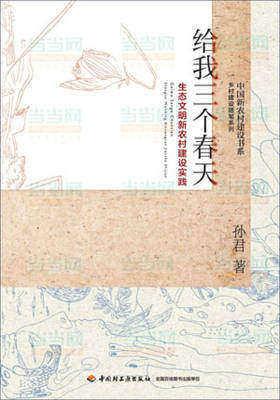 给我三个春天(中国新农村建设书系·乡村建设随笔系列)