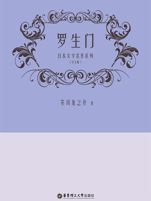 日本文学名作系列:罗生门(日文版)