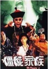 僵尸家族 粤语版(影视)