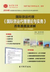 圣才学习网·2014年国际货运代理《国际货运代理理论与实务》历年真题及详解(含2010~2013年真题)(仅适用PC阅读)