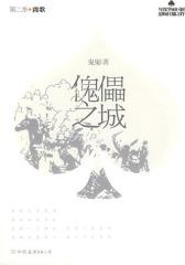 傀儡之城 第二季 离歌(试读本)