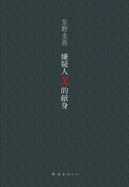 嫌疑人X的献身(至为纯粹的爱情,绝好的诡计日本三大推理榜年度榜首作品,美国图书馆协会年度推理小说王凯、张鲁一推荐)