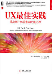 UX最佳实践:提高用户体验影响力的艺术