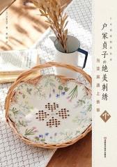 户冢贞子的绝美刺绣:当亚麻遇上香草(下)