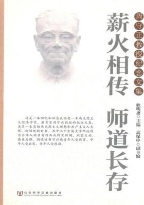 薪火相传 师道长存——周守正教授纪念文集