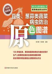豆类、葱蒜类蔬菜病虫防治原色图谱