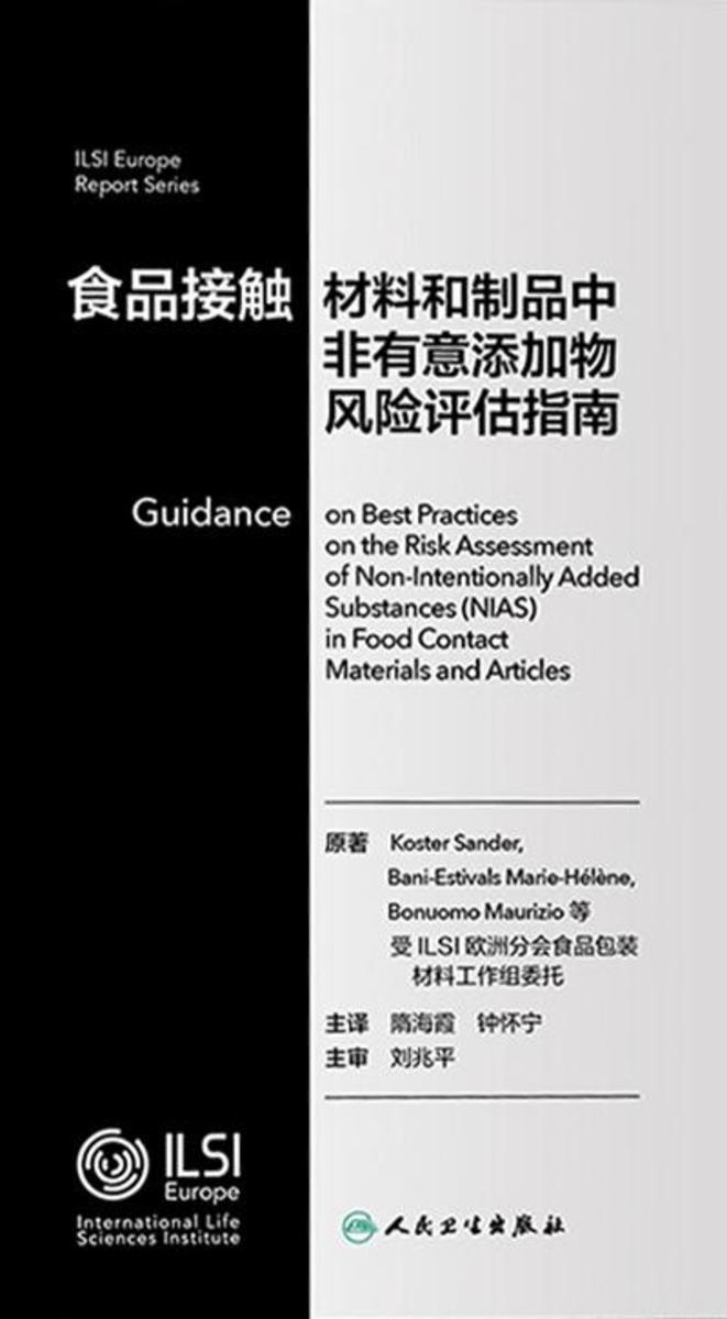 食品接触材料和制品中非有意添加物风险评估指南