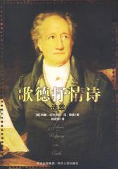 歌德抒情诗选萃(仅适用PC阅读)