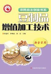 豆制品加工增值技术之二·豆制品加工篇(仅适用PC阅读)