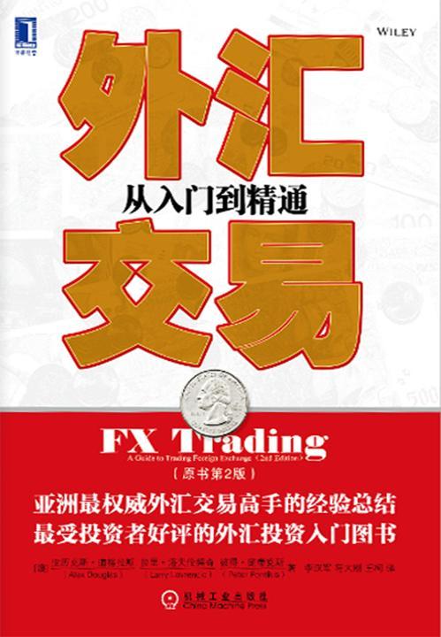 外汇交易:从入门到精通(原书第2版)