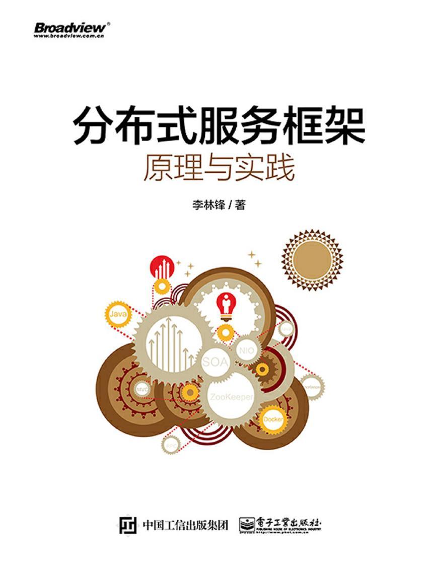 分布式服务框架原理与实践