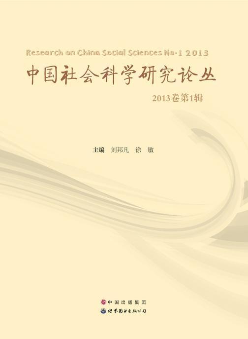中国社会科学研究论丛.2013卷.第1辑