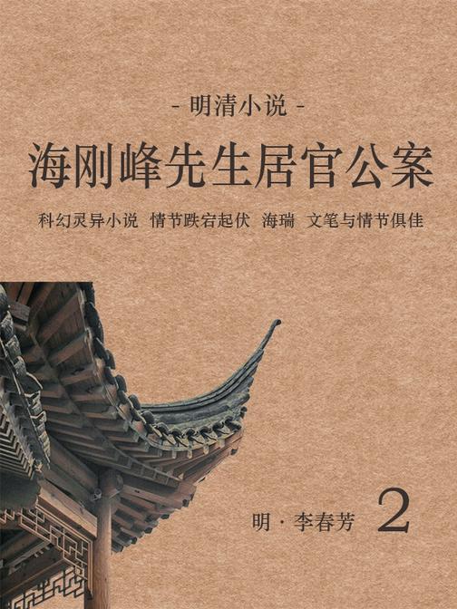 明清小说:海刚峰先生居官公案(2)