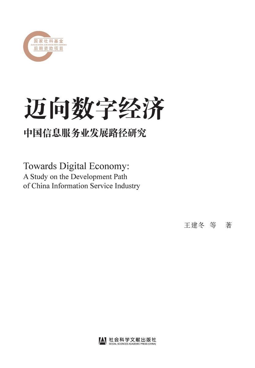 迈向数字经济:中国信息服务业发展路径研究