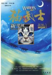 《猫武士二部曲·新预言》第二季《新月危机》(试读本)