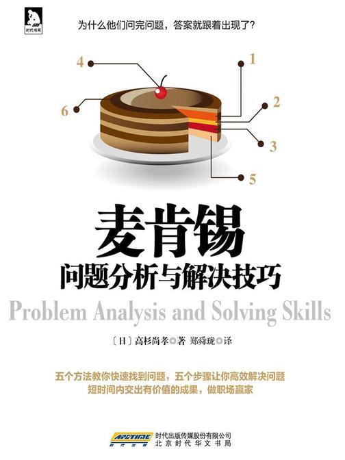 麦肯锡问题分析与解决技巧(专为商务人士设计,以提升分析与解决问题能力的指南。)