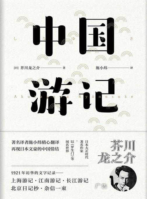 """中国游记(日本大正时代文豪,""""鬼才""""作家芥川龙之介亲历的中国印象)"""