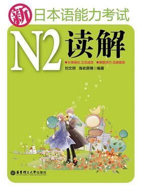新日本语能力考试N2读解