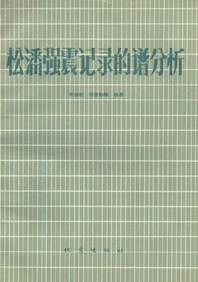 松潘强震记录的谱分析(仅适用PC阅读)