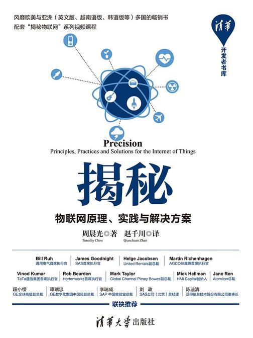 揭秘:物联网原理、实践与解决方案