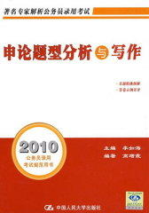 申论题型分析与写作(2010公务员录用考试规范用书)