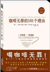 咖啡无罪的101个理由(试读本)
