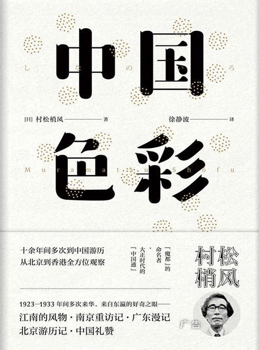 """中国色彩(上海""""魔都""""一名的命名者,日本大正时代""""中国通""""村松梢风记录20世纪初中国风俗民情)"""