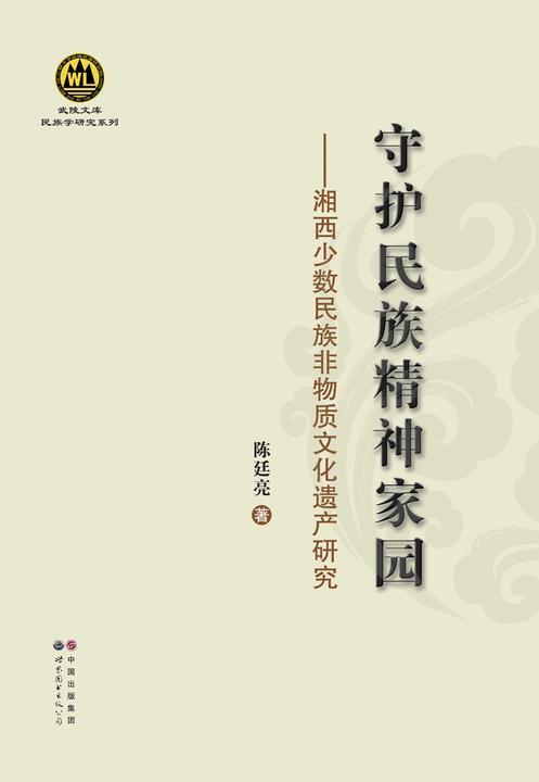 守护民族精神家园——湘西少数民族非物质文化遗产研究
