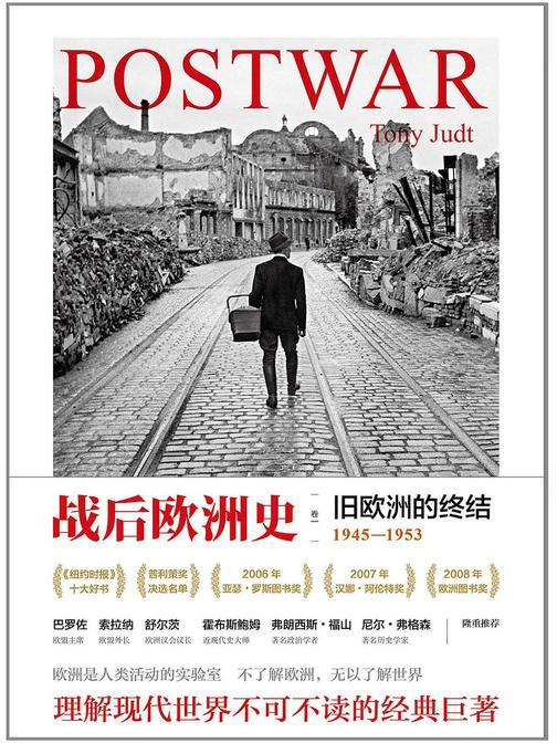 战后欧洲史(卷一):旧欧洲的终结 1945-1953