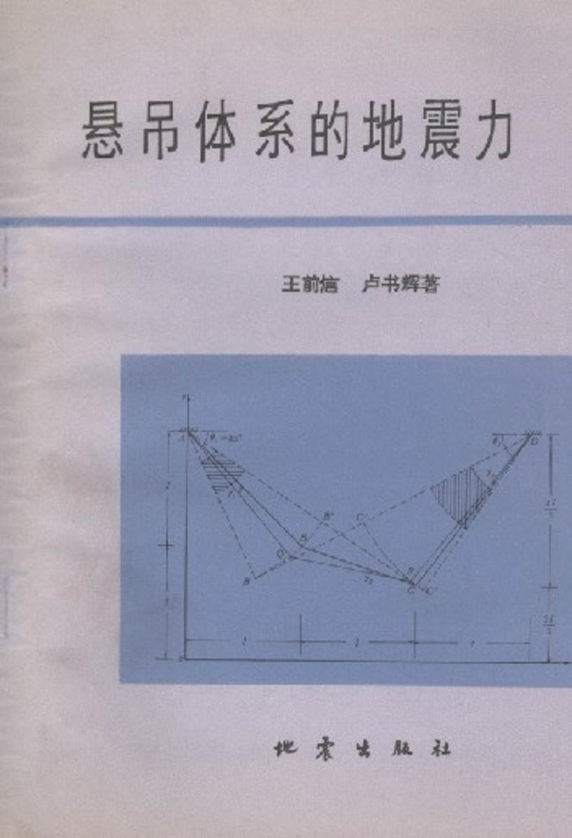 悬吊体系的地震力(仅适用PC阅读)