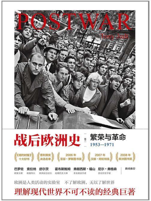 战后欧洲史(卷二):繁荣与革命 1953-1971
