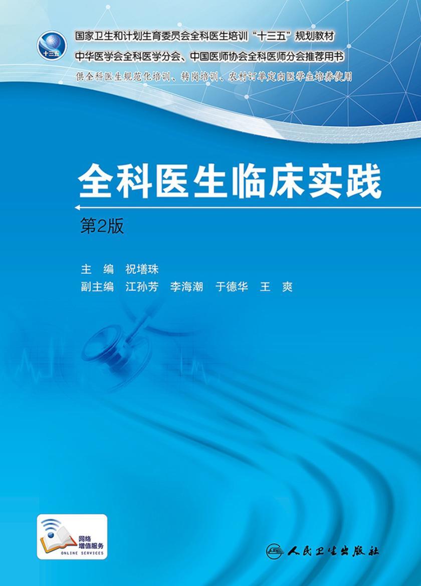 国家卫生和计划生育委员会全科医生培训规划教·全科医生临床实践