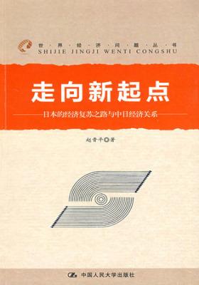 走向新起点:日本的经济复苏之路与中日经济关系(仅适用PC阅读)