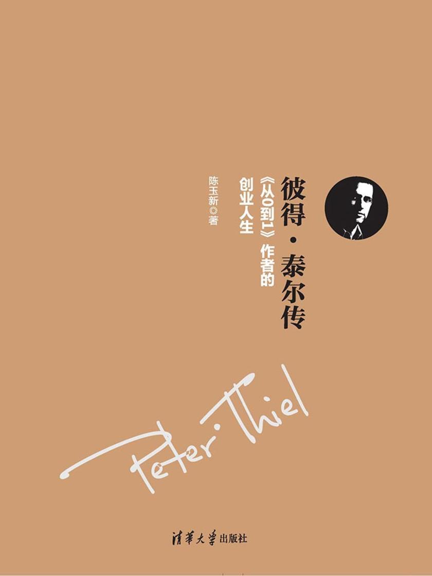 彼得·泰尔传——《从0到1》作者的创业人生