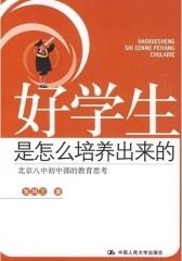好学生是怎么培养出来的——北京八中初中部的教育思考
