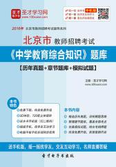 2017年北京市教师招聘考试《中学教育综合知识》题库【历年真题+章节题库+模拟试题】