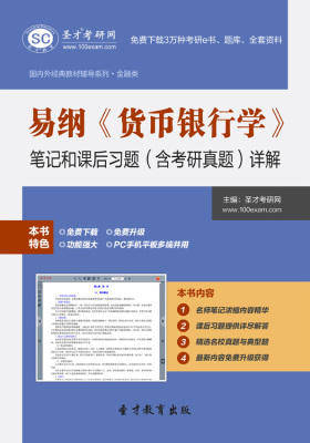 易纲《货币银行学》笔记和课后习题(含考研真题)详解