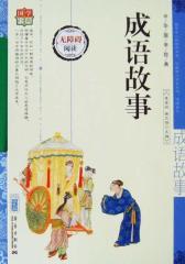 成语故事(中华国学经典)