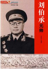 刘伯承元帅