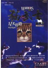《猫武士二部曲·新预言》第四季《星光指路》(试读本)