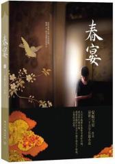 春宴(试读本)