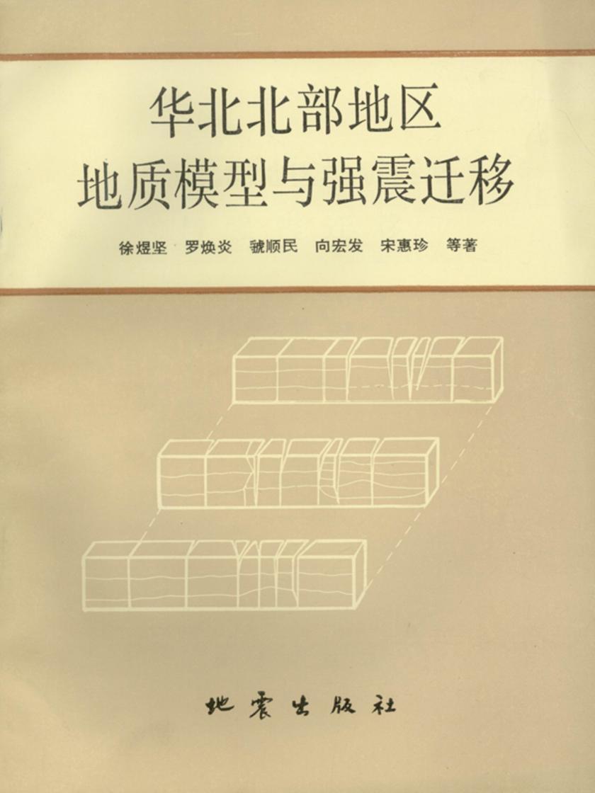 华北北部地区地质模型与强震迁移(仅适用PC阅读)
