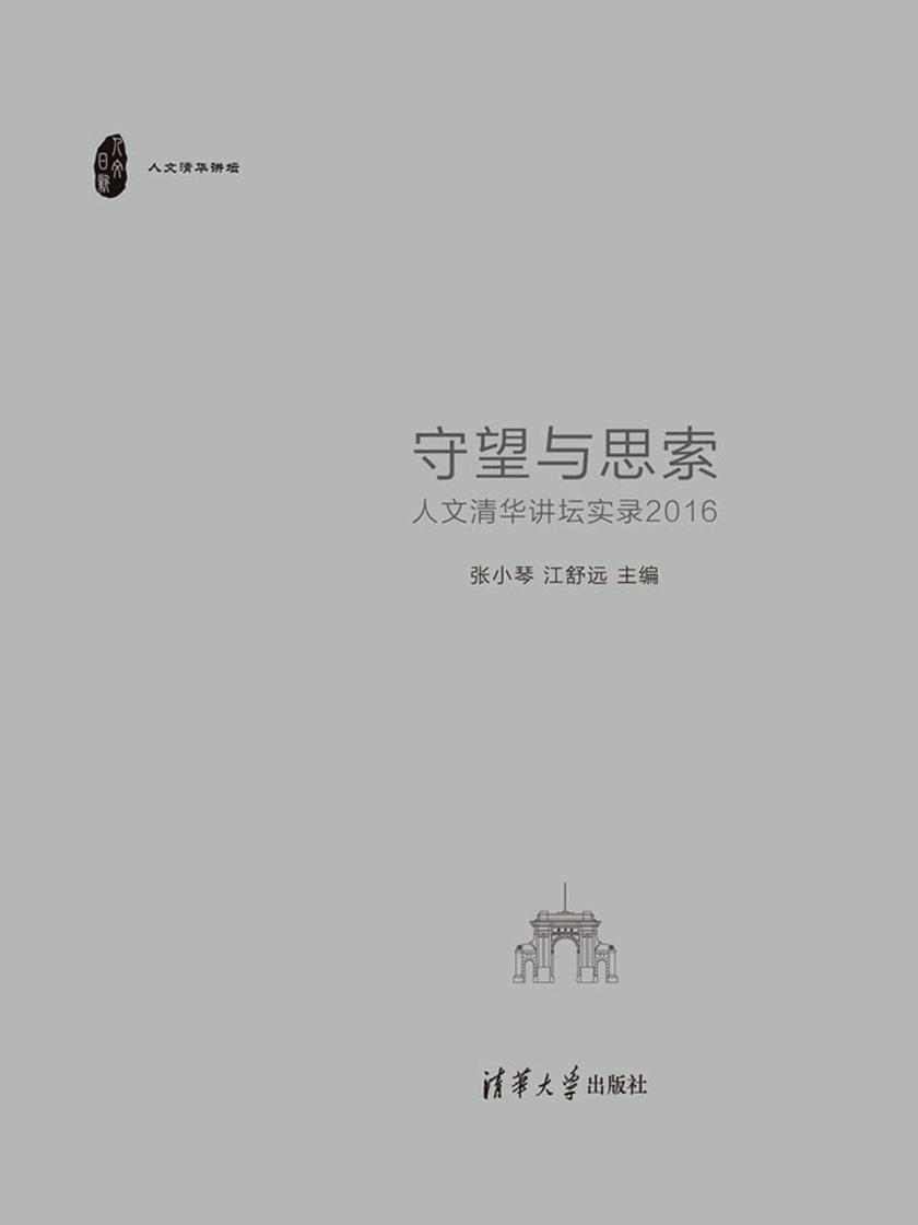 守望与思索:人文清华讲坛实录2016