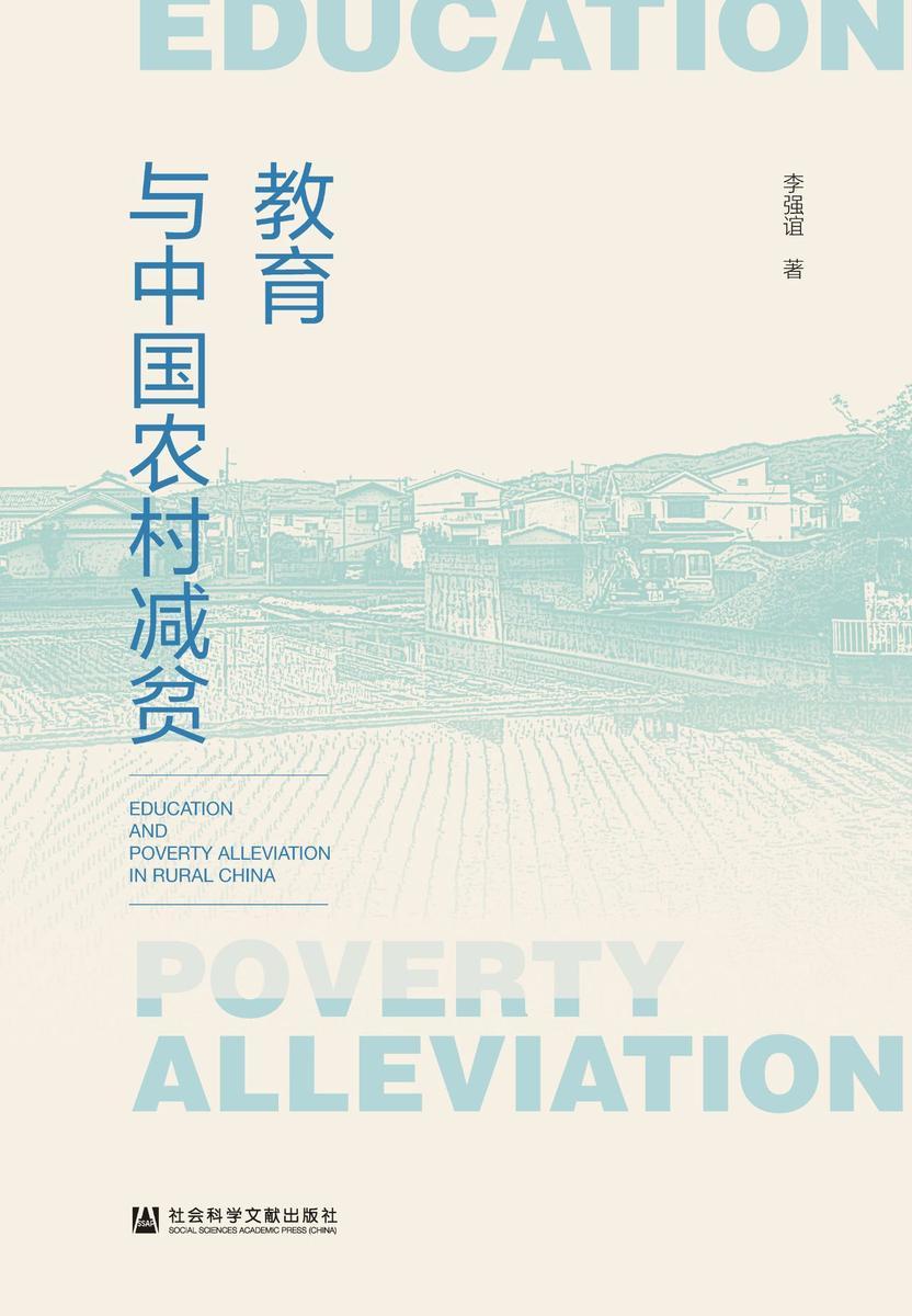 教育与中国农村减贫