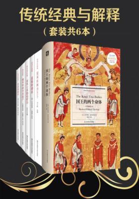 西方传统·经典与解释系列大套装(共六册)
