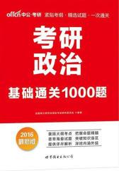 中公·考研·(2016)考研政治:基础通关1000题(考研政治用书)