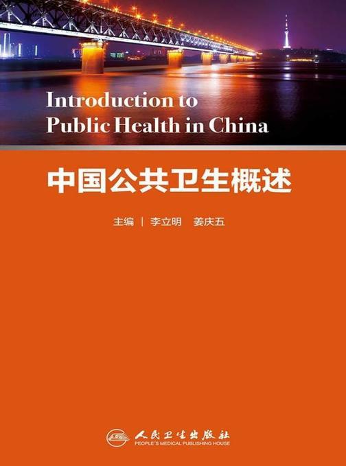 中国公共卫生概述