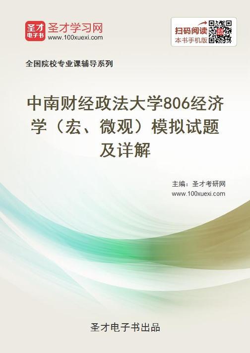 2020年中南财经政法大学806经济学(宏、微观)模拟试题及详解