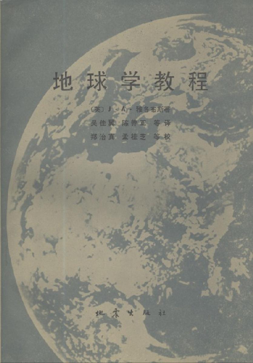 地球学教程