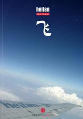 飞(黑蓝文学叁拾柒号)(电子杂志)
